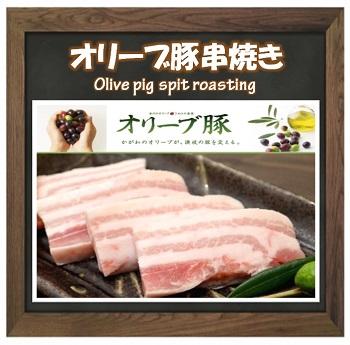 オリーブ豚串焼き2blog.jpg