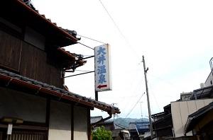大井温泉.JPG
