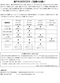 協賛依頼書2018-2.jpg